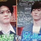 DaiGo(ダイゴ)兄弟対決!弟の松丸亮吾と初対決にメンタリストの名をかけて!モニタリング