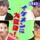 イケメン仰天チェンジ(男)ダイエット法のビフォーアフターとまとめ!世界仰天ニュース