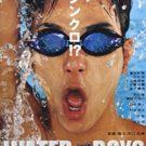 柴田周平はウォーターボーイズのモデルで川越高校の水泳部だった!今は?【あいつ今何してる】