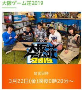 大阪ゲーム荘