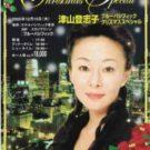 津山登志子は角川博の元妻(人気歌手の元妻で女優T)は毒親!娘・鈴木みらいは。。 爆報フライデー