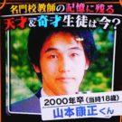 山本康正は西大和学園で数学の超天才!今はアメリカのカリフォルニア在住。【あいつ今何してる】