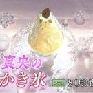 浅田真央はかき氷好きゴーラーで芋くりかぼちゃかき氷レシピはマニアの証!お店も紹介【グレーテルのかまど】
